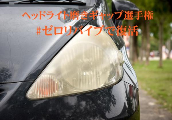 ヘッドライト磨きギャップ選手権