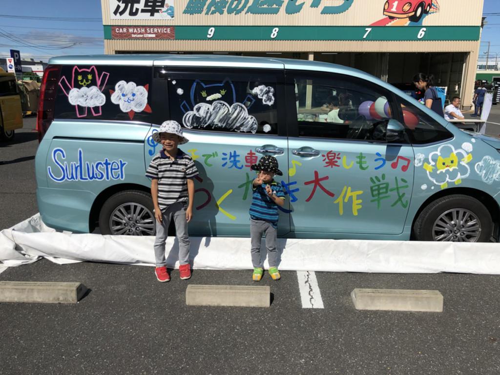 お絵かき洗車