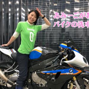 木村亜美が教えるバイクの洗車