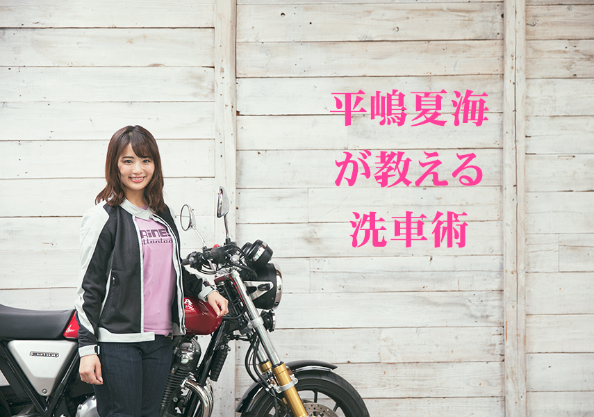 バイクの洗車「平嶋夏海」