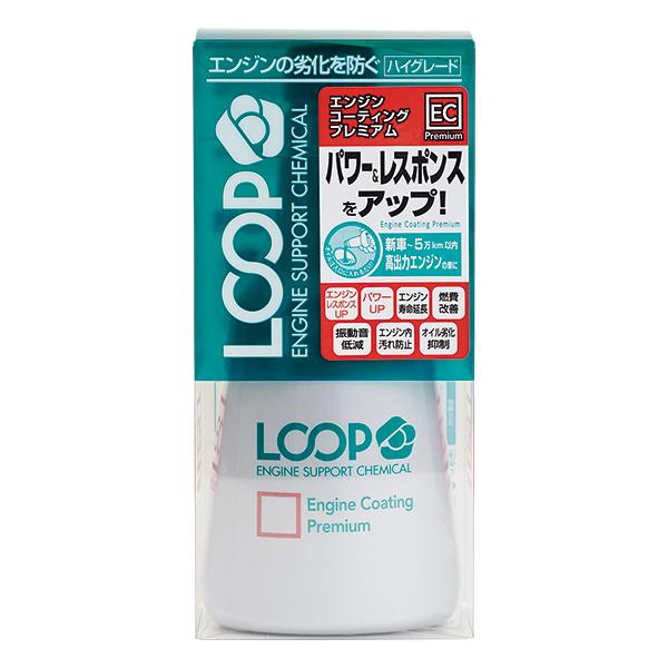 オイル添加剤 LOOPエンジンコーティングプレミアム