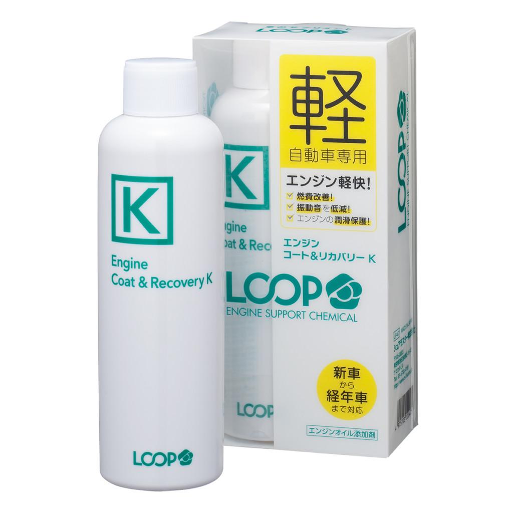 LOOPエンジンコート&リカバリー K