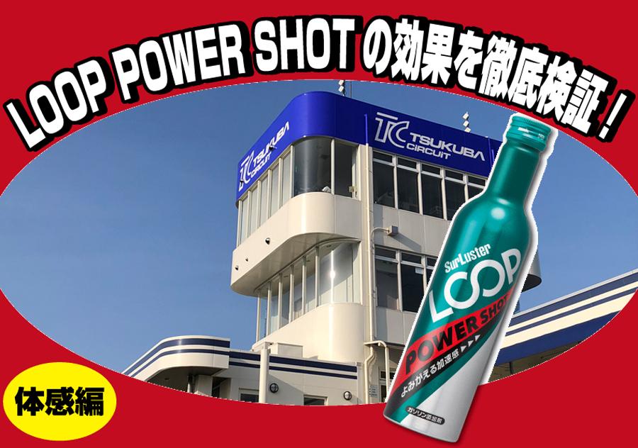 ガソリン添加剤|LOOP|ループ|パワーショット