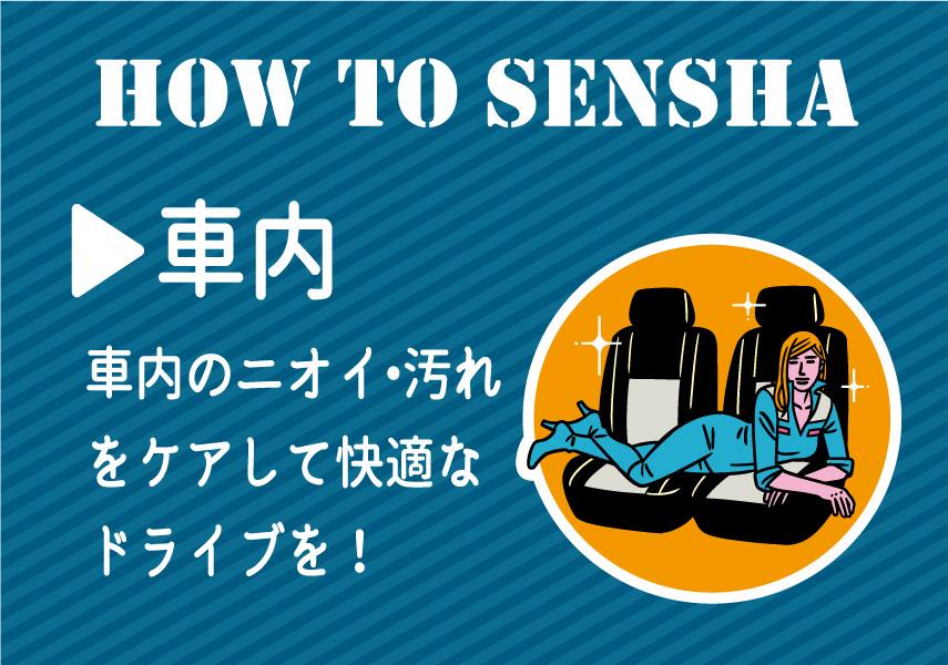 洗車の方法|インテリア・車内