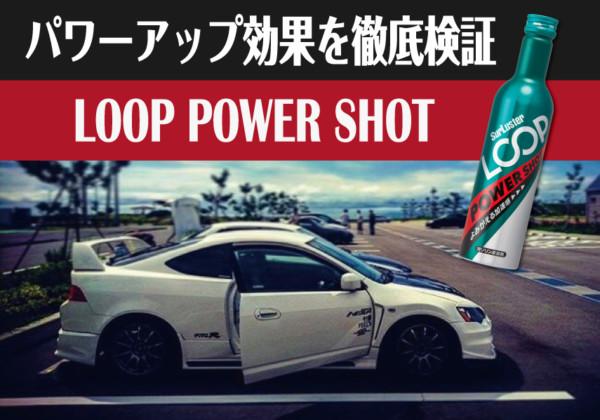 LOOPパワーショットパワーチェック編