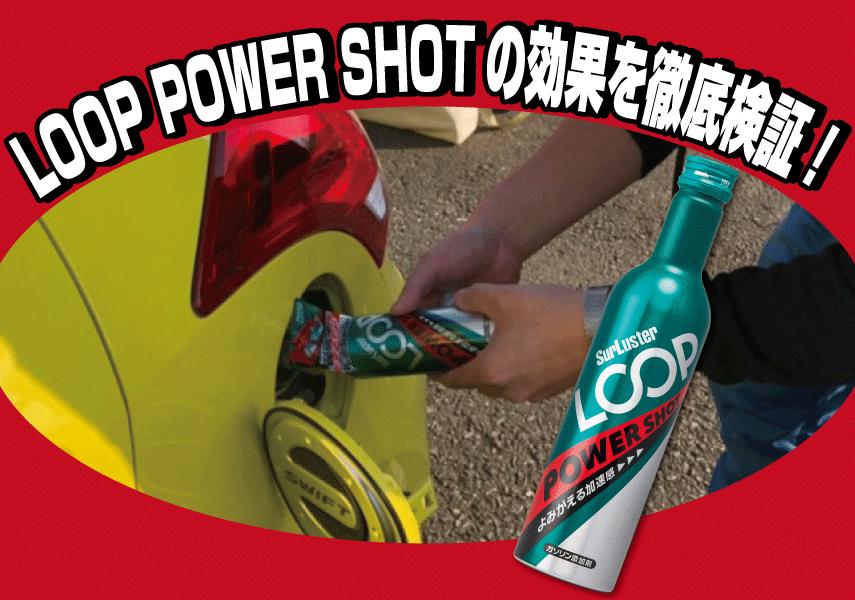 LOOP パワーショット|モニターキャンペーン