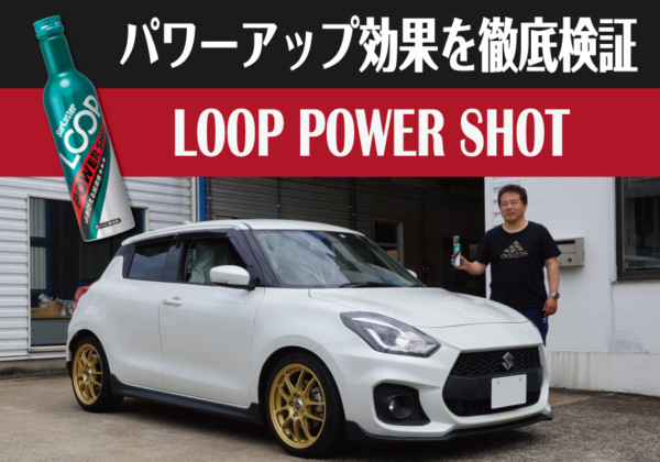 スズキ|suzuki|スイフト|スポーツ|ZC33S|シュアラスター|LOOP|パワーショット|HKS|R's|クロスロード小山|