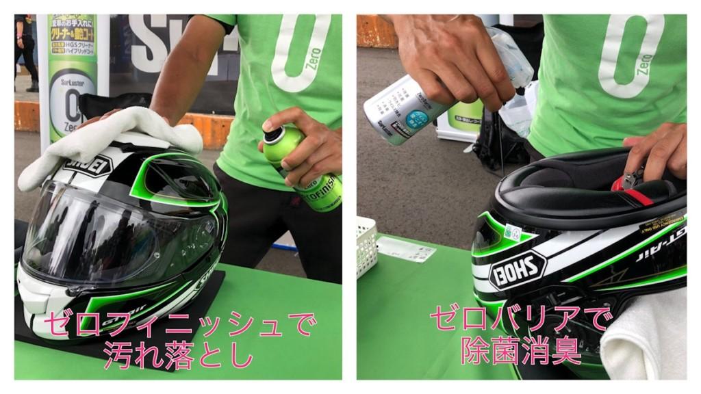 ゼロフィニッシュ ヘルメットクリーニング