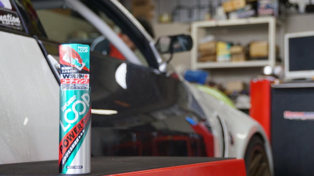 シュアラスター|ガソリン添加剤|添加剤|LOOP|パワーショット|効果|ダイナパック|パワーアップ|Z33|日産|NISSAN|ニッサン