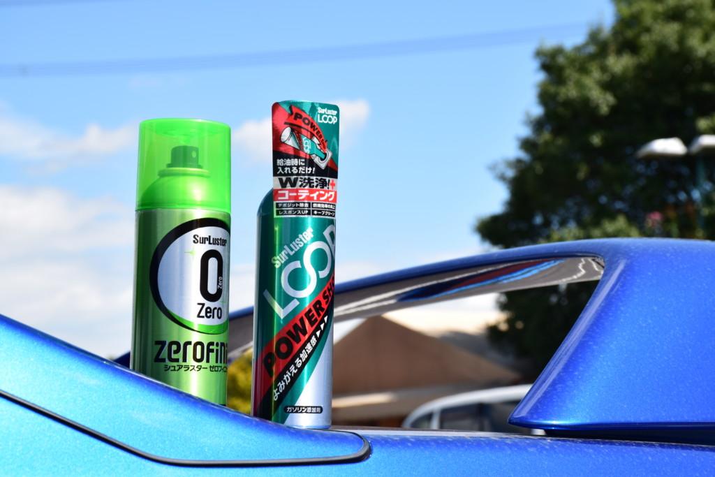 LOOP|パワーショット|ガソリン添加剤|ホンダツインカム|シュアラスター|ゼロフィニッシュ