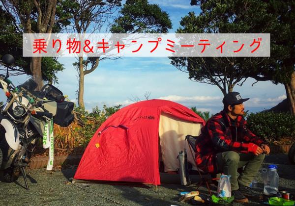 乗り物&キャンプミーティング