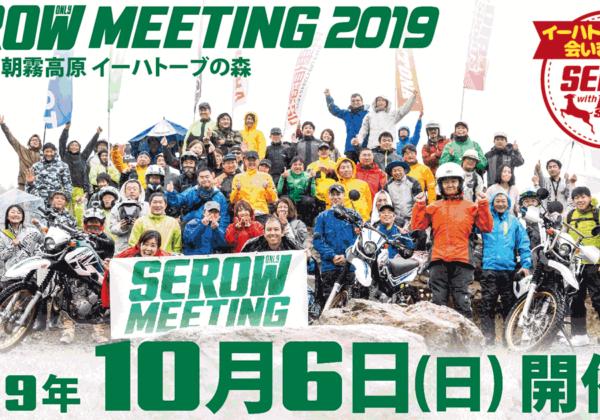 SEROW MEETING 2019