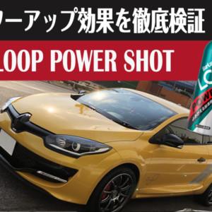 DZF4R|LOOP|surluster|ウチダカーワールド|ガソリン添加剤|サーキット|シャシダイ|シュアラスター|ダイナパック|チューニング|パワーアップ|パワーショット|パワーチェック|メガーヌ|ルノー|効果|