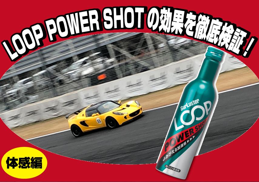 シュアラスター|LOOP|パワーショット|ガソリン添加剤|サーキット|走行会|無料|モニター|ロータス|エキシージ