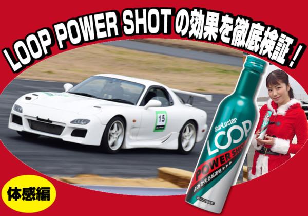 surluster|シュアラスター|ガソリン|添加剤|LOOP|パワーショット|SWATレーシング|走行会||元|SKE|梅本まどか|