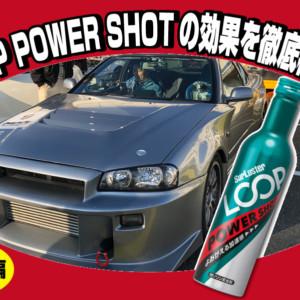 シュアラスター|SurLuster|ガソリン|添加剤|LOOP|パワーショット|GTR|日産|スカイライン|パワーアップ|筑波サーキット