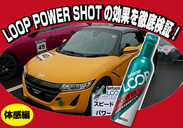 GRガレージ|走行会|モニター|SWATレーシング|シュアラスター|SurLuster|ガソリン|添加剤|LOOP|パワーショット|