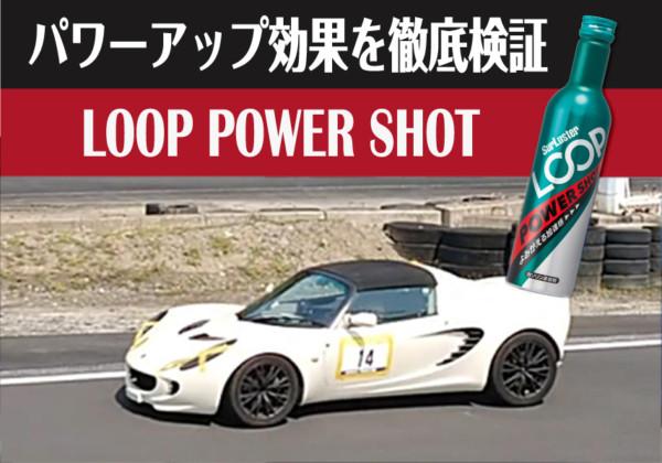 シュアラスター|SurLuster|ガソリン|添加剤|LOOP|パワーショット|パワーチェック|ロータス|エリーゼ|