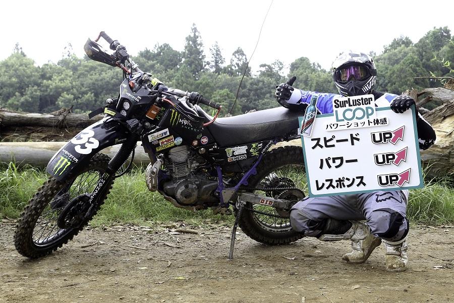 シュアラスター|ガソリン添加剤|loop|loopパワーショット|エンデューロ|オフロードバイク|成田MXパーク|セロー225|yamaha
