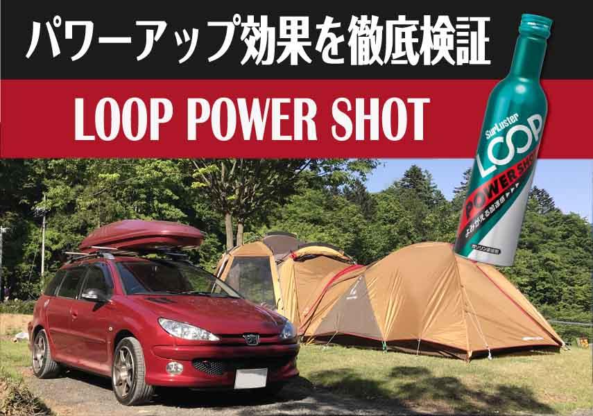 シュアラスター|SurLuster|ガソリン|添加剤|LOOP|パワーショット|パワーチェック|Peugeot|プジョー|206SW|PEA|PIBA|