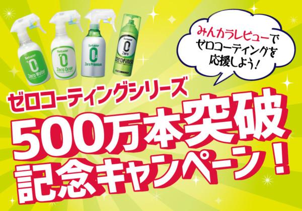 ゼロコーティング500万本突破記念キャンペーン
