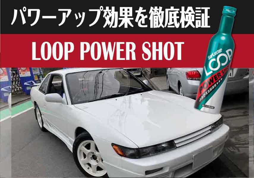 シュアラスター|SurLuster|ガソリン|添加剤|LOOP|パワーショット|パワーチェック|洗車|日産|シルビア|S13|ハイオク|