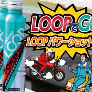 LOOP体験キャラバン