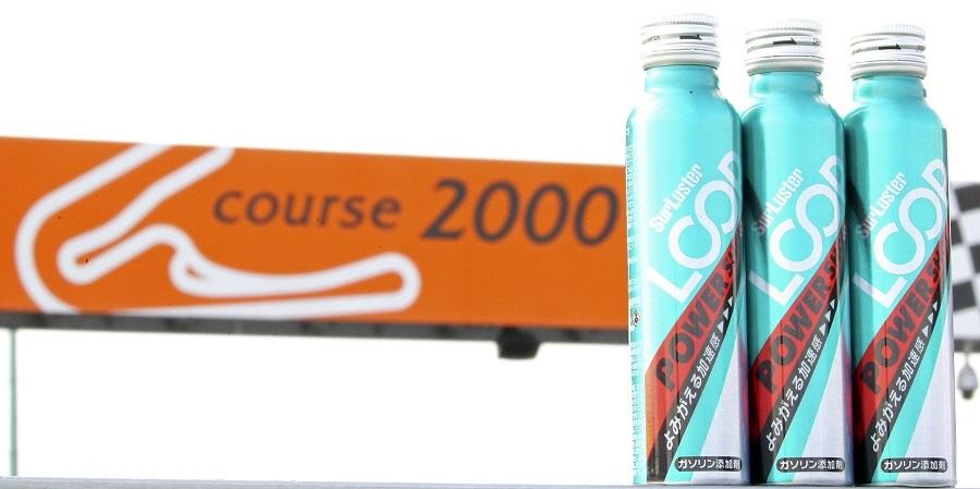 シュアラスター|surluster|LOOP|LOOPパワーショット|looppowershot|サーキットスマイル|体験イベント|筑波サーキット|TC2000|ガソリン添加剤