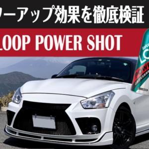 シュアラスター|ガソリン|添加剤|LOOP|パワーショット|ダイハツ|コペン|洗車|洗浄|潤滑|コーティング|