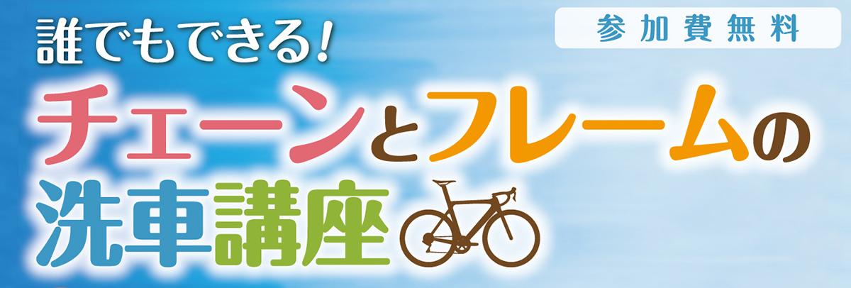 自転車の洗車イベント_アイキャッチ画像