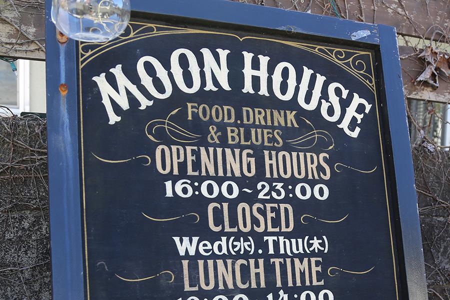 東京都立川市 米軍ハウス moonhouse レストラン 
