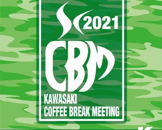 カワサキコーヒーミーティング
